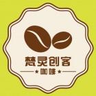 梵灵创客咖啡