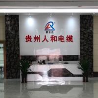 贵州人和电缆科技有限公司
