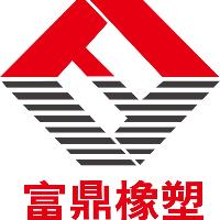 贵州富鼎天橡塑有限公司