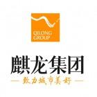 麒龙国际生态城